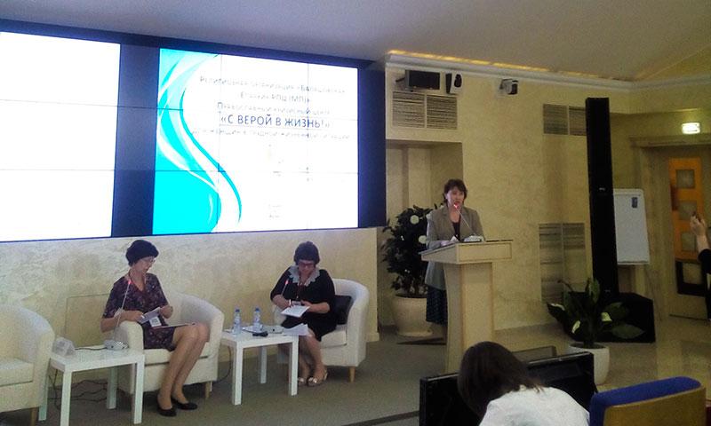 Форум в Общественной Палате РФ