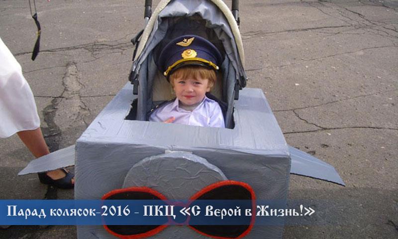 «ПАРАД КОЛЯСОК - 2016!»