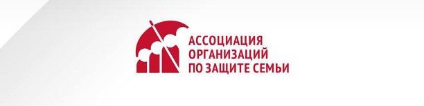 Ассоциация организаций по защите семьи