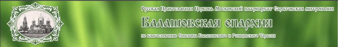 Балашовская Епархия