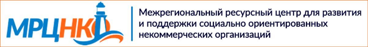 Межрегиональный ресурсный центр для СО НКО
