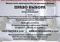 """20 апреля в Саратове состоится показ фильма Е.Пискаревой """"Право выбора"""""""
