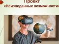 """Центр приступает к реализации проекта """"Неизведанные возможности"""""""